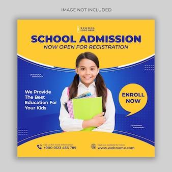 학교 입학 마케팅 소셜 미디어 게시물 또는 웹 배너 템플릿
