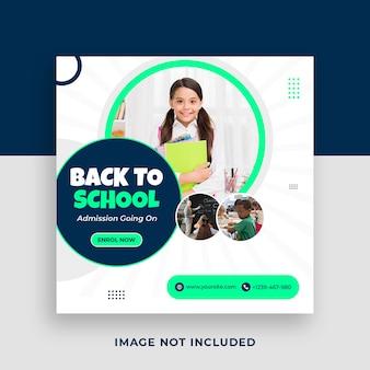 Поступление в школу рекламный instagram шаблон сообщения в социальных сетях и веб-баннер премиум psd