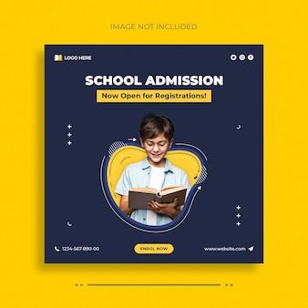 Шаблон сообщения в социальных сетях о приеме в школу
