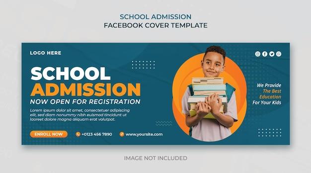 학교 입학 소셜 미디어 웹 배너 및 페이스 북 표지 디자인 서식 파일