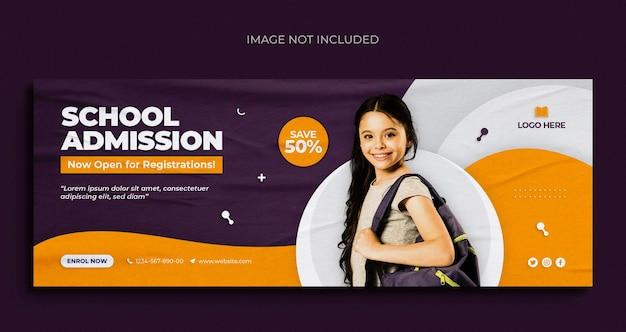 Прием в школу в социальных сетях веб-баннер флаер и шаблон фото обложки facebook