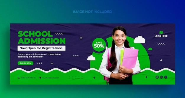 入学ソーシャルメディアウェブバナーチラシとfacebookカバー写真デザインテンプレート