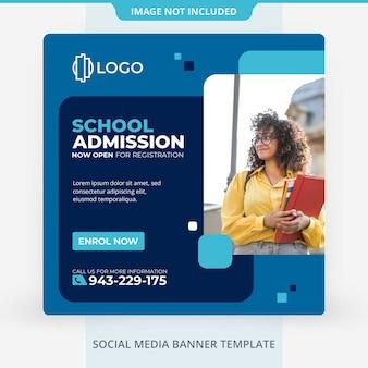 Квадратный баннер приема в школу или шаблон баннера в социальных сетях