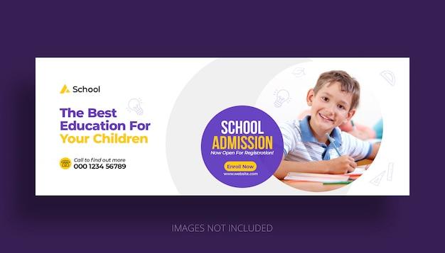 학교 교육 입학 페이스 북 표지 템플릿