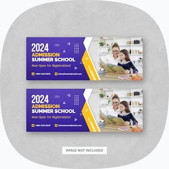 学校のfacebookカバー