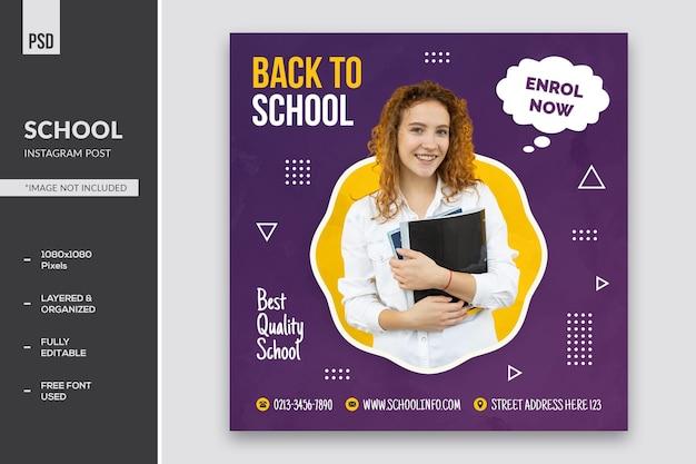 학교 인스타그램 포스트