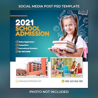 学校のソーシャルメディアの投稿または正方形のwebバナーテンプレート