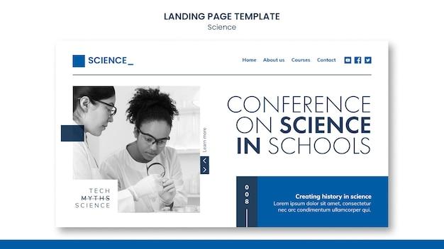 科学会議のランディングページテンプレート