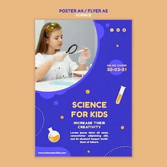 科学ポスターテンプレート