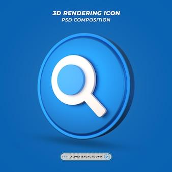 Значок кнопки поиска в 3d-рендеринге