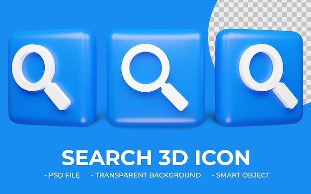 分離されたガラスアイコン3dレンダリングを検索または拡大