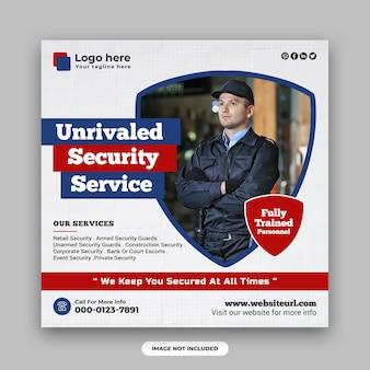 Службы безопасности и частный охранный пост в социальных сетях и шаблон дизайна веб-баннера
