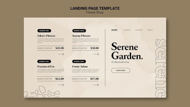 穏やかな庭の着陸ページ