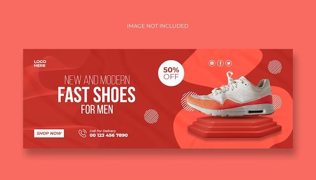 靴のフェイスブックカバーとウェブバナーテンプレート