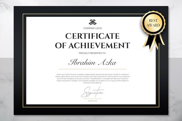 Простой сертификат достижения шаблона
