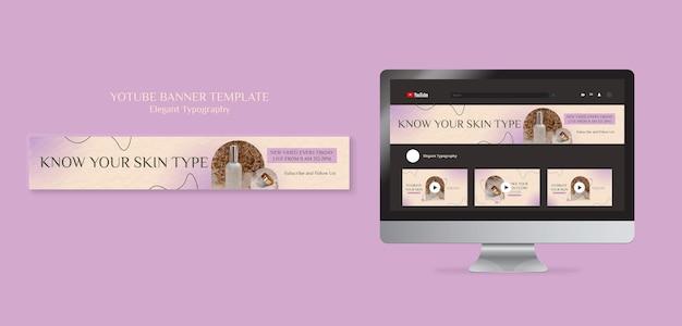 Шаблон баннера youtube для ухода за кожей