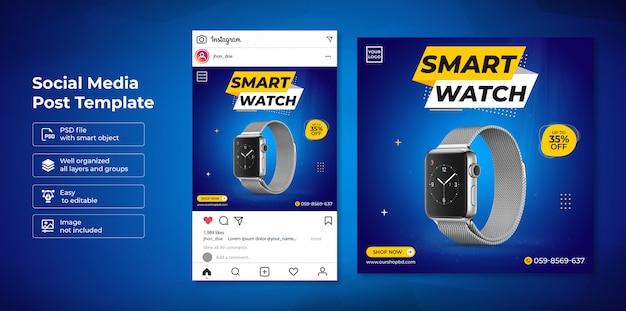 Smartwatch 판매 소셜 미디어 게시물 템플릿