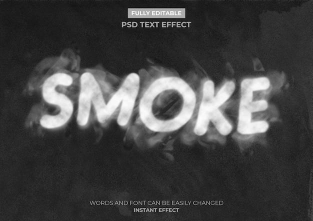 煙のテキスト効果