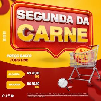 브라질의 일반 캠페인에서 슈퍼마켓을위한 소셜 미디어 3d 레이블 고기 월요일 구성
