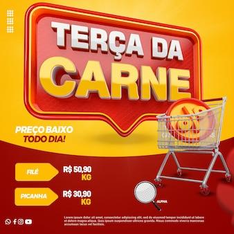 브라질의 일반 캠페인에서 슈퍼마켓을위한 소셜 미디어 3d 레이블 고기 화요일 구성