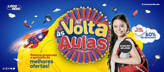 Баннер в социальных сетях снова в школу возвращайтесь подготовленными и наслаждайтесь лучшими предложениями в бразилии