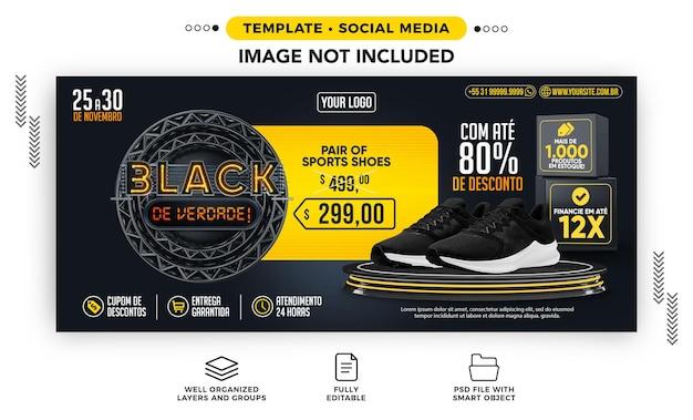 ソーシャルメディアバナーブラックフライデー、ブラジルでの靴のオファー