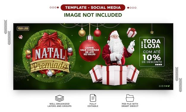 Рождественский баннер в социальных сетях получил скидку до 10 в бразилии