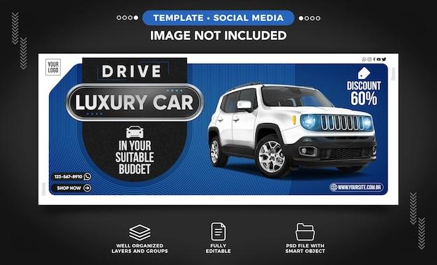 Баннер в социальных сетях о прокате автомобилей