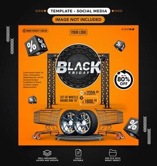 소셜 미디어 피드 블랙 프라이데이 자동차 휠 게임 거래