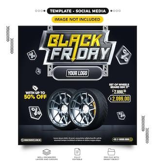 소셜 미디어 피드 블랙 프라이데이 자동차 휠 판매 제공