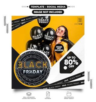 소셜 미디어 피드 블랙 프라이데이 템플릿, 여성 온라인 상점 최대 80개 할인