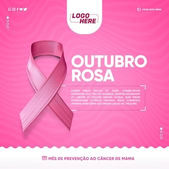 소셜 미디어 피드 브라질 유방암 예방의 10월 핑크 달