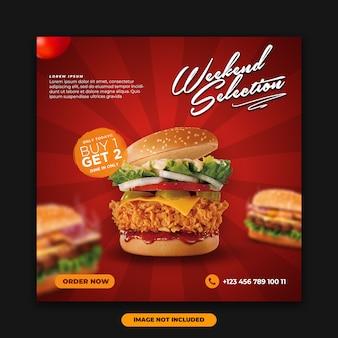 Социальные медиа пост баннер баннер еда специальное меню бургер