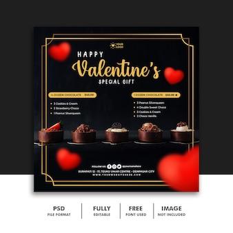 フードメニューのソーシャルメディア投稿バナーバレンタインテンプレート