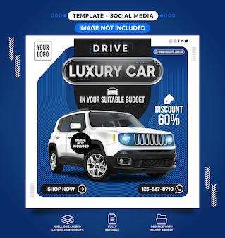 자동차 렌탈을 위한 소셜 미디어 포스트 피드