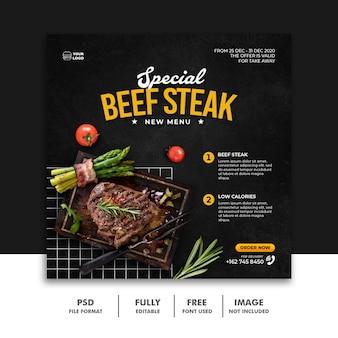 レストランステーキテンプレートバナーのソーシャルメディア投稿食品