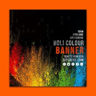 Holi 축제 소셜 미디어 게시물 템플릿