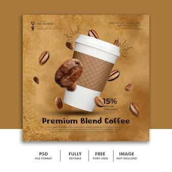 レストランフードメニュープレミアムコーヒーのソーシャルメディア投稿テンプレート