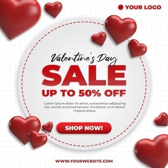 발렌타인 할인을위한 소셜 미디어 스퀘어 모형