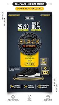 ソーシャルメディアのストーリーブラックフライデー、ブラジルでの靴の提供