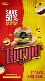 소셜 미디어 이야기 맛있는 버거 오늘 50 할인에서 최고의 제안