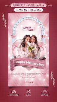 소셜 미디어 스토리 인스 타 그램 해피 어머니의 날