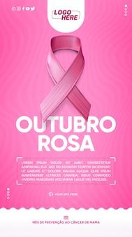 소셜 미디어 이야기 브라질 유방암 예방의 10월 핑크 달jpg