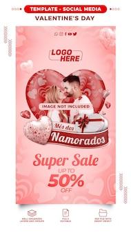 브라질 3d에서 발렌타인 데이를위한 소셜 미디어 스토리 템플릿