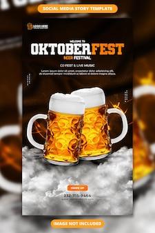 옥토버페스트 맥주 축제를 위한 소셜 미디어 스토리