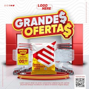 Шаблон супермаркета в социальных сетях отличные предложения в бразилии для композиции