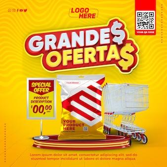 ソーシャル メディア スーパー マーケット テンプレート ブラジルでの素晴らしいオファー
