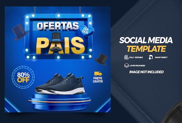 소셜 미디어 템플릿 아버지의 날은 브라질에서 캠페인을 제공합니다