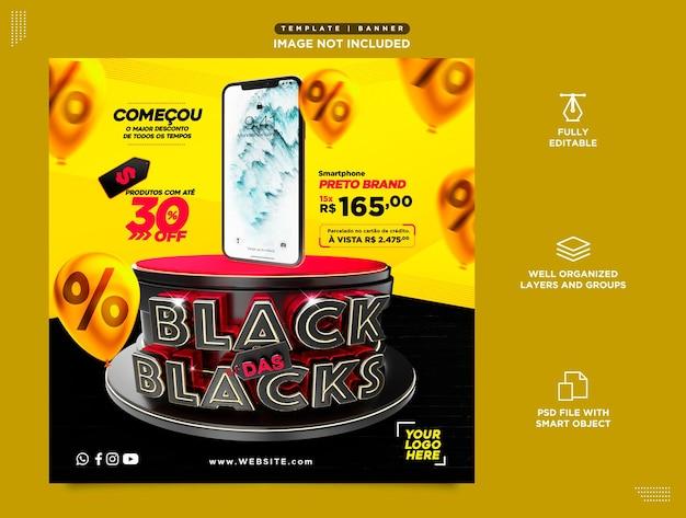 포르투갈에서 blacks brazil의 흑인 가전 제품 판매를 위한 소셜 미디어 템플릿