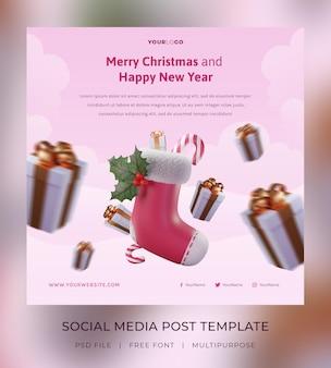 ソーシャルメディアテンプレートの投稿、クリスマスの靴下とギフト付き